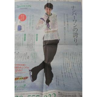 羽生結弦 ソチ五輪 朝日新聞 バスクリン 新聞全面広告(ウインタースポーツ)