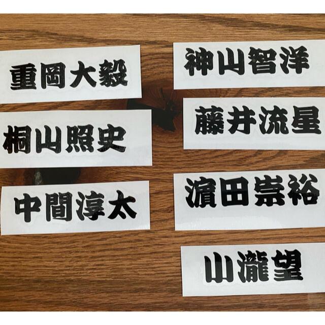 ジャニーズWEST(ジャニーズウエスト)のお名前カッティングシール★ エンタメ/ホビーのタレントグッズ(アイドルグッズ)の商品写真