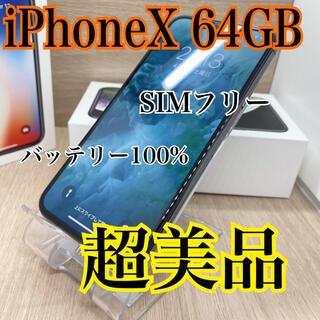 アイフォーン(iPhone)の【超美品】【S】iPhone 本体 64 GB 【SIMフリー】100%(スマートフォン本体)