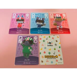 任天堂 - どうぶつの森 amiiboカード 1ごう 2ごう 3ごう 4ごう アミーボ