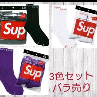 Supreme - ソックス シュプリーム 黒白紫 3足 ロングソックス