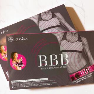 B.B.B(オルキス トリプルビー)★2箱セット(ダイエット食品)