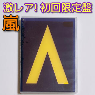 嵐 - 嵐 AROUND ASIA 2008 TOKYO 初回限定盤 DVD 大野智
