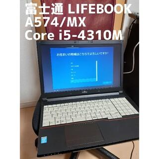 富士通 - 富士通 LIFEBOOK A574/MX Core i5-4310M