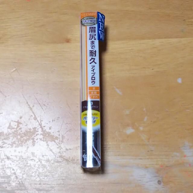 CEZANNE(セザンヌ化粧品)(セザンヌケショウヒン)のセザンヌ マルチプルーフアイブロウ 03 ナチュラルブラウン(2.5g) コスメ/美容のベースメイク/化粧品(アイブロウペンシル)の商品写真