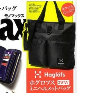 Haglofs - ホグロフス 3WAYミニヘルメットバッグ/開封済み