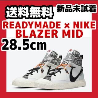 ナイキ(NIKE)の28.5cm READYMADE NIKE BLAZER MID レディメイド(スニーカー)