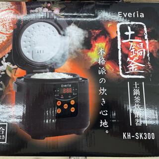 【新品•未使用】3層構造土釜炊飯器 3合炊き KH-SK300