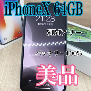 アイフォーン(iPhone)の【美品】【B】iPhone 64 GB 本体 【SIMフリー】100% ブラック(スマートフォン本体)