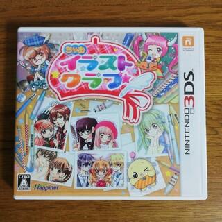 ちゃおイラストクラブ 3DS(携帯用ゲームソフト)