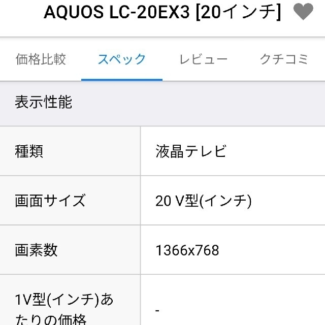 AQUOS(アクオス)のSHARE AQUOS LC-20EX3 テレビ 液晶テレビ 20インチ  スマホ/家電/カメラのテレビ/映像機器(テレビ)の商品写真