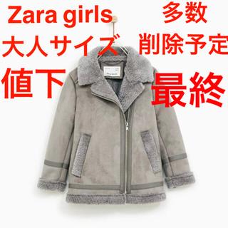 BARNEYS NEW YORK - 大人OK Zara girls ザラ フェイクムートンコート ムートンジャケット