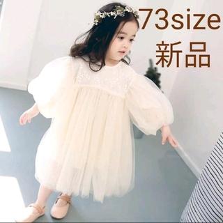 【73】チュールドレス ワンピース ベビードレス 出産祝 韓国子供服 誕生日