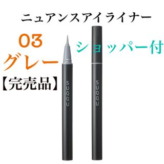 SUQQU - スック【新品未使用】完売品 グレー アイライナー