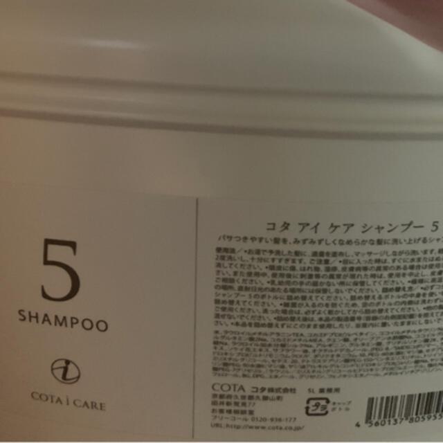 COTA I CARE(コタアイケア)の5番 コタアイケア シャンプー 5リットル コスメ/美容のヘアケア/スタイリング(シャンプー)の商品写真