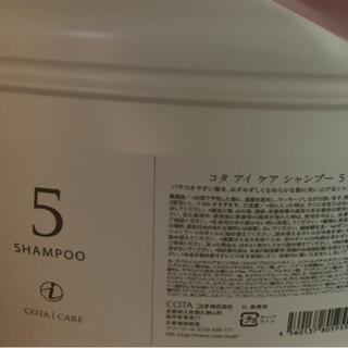 COTA I CARE - 5番 コタアイケア シャンプー 5リットル