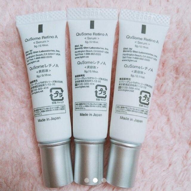 b.glen(ビーグレン)のb.glen ビーグレン   QuSome   レチノA コスメ/美容のスキンケア/基礎化粧品(美容液)の商品写真