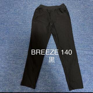 BREEZE - BREEZE ブリーズ ストレッチパンツ 140  黒