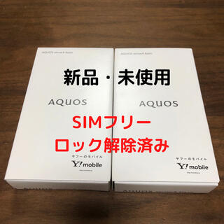 SHARP - SHARP AQUOS sense4 basic 本体