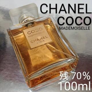 CHANEL - 【残量70%】シャネル ココマドモアゼル オードパルファム 100ml