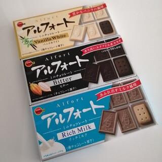 ブルボン(ブルボン)のブルボン アルフォート セット 3箱 501円 送料込み♪(菓子/デザート)