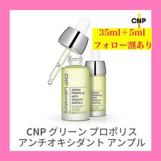 チャアンドパク(CNP)の【新品】cnp グリーン プロポリス アンチオキシダント アンプル(美容液)
