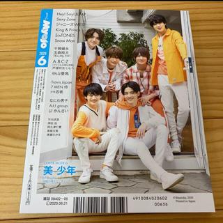 ジャニーズ(Johnny's)のMyojo  2020年06月号ちっこい盤 SnowMan 深澤辰也インタビュー(アート/エンタメ/ホビー)