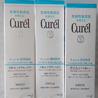 Curel - 未開封新品キュレル 化粧水 Ⅰ 2本&オイルメイクアップ落としセット