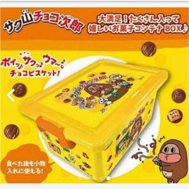 ま じろう さくや ちょこ サク山チョコ次郎 ファミリーパック 株式会社