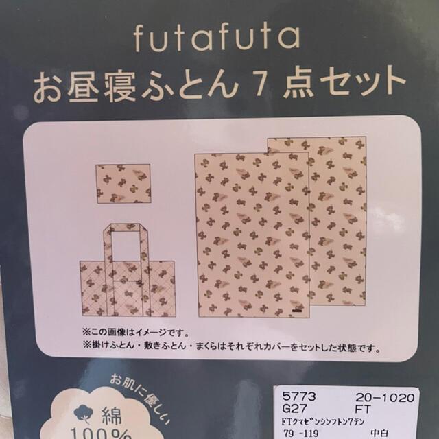 futafuta(フタフタ)の[新品] フタフタくま お昼寝ふとん7点セット キッズ/ベビー/マタニティの寝具/家具(ベビー布団)の商品写真