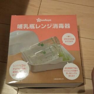 ニシマツヤ(西松屋)の哺乳瓶レンジ消毒器 西松屋(哺乳ビン用消毒/衛生ケース)