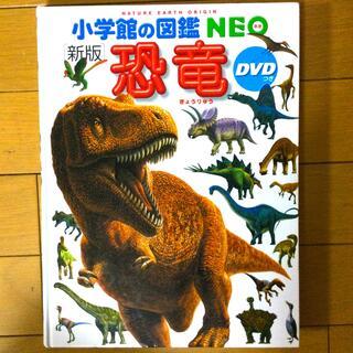 小学館 - 小学館の図鑑NEO 恐竜 DVD無し
