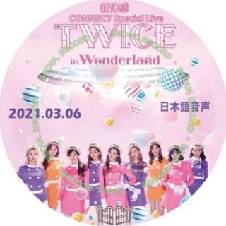 ウェストトゥワイス(Waste(twice))のTWICE 2021 Wonderland オンラインDVD 画像鮮明(ミュージック)
