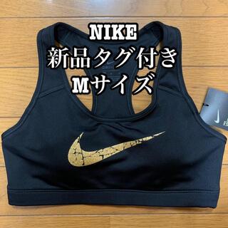 NIKE - 新品☆NIKE ナイキ スポーツブラ Mサイズ