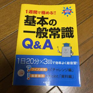 タックシュッパン(TAC出版)の1週間で極める!! 基本の一般常識Q&A 2019年度版(ビジネス/経済)