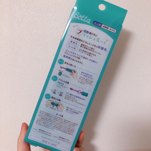 VETTA(ベッタ)のベッタ 電動歯ブラシ コスメ/美容のオーラルケア(歯ブラシ/デンタルフロス)の商品写真