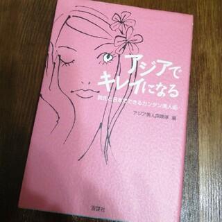 アジアでキレイになる 旅先と日本でできるカンタン美人術
