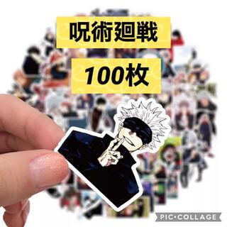 呪術廻戦 防水ステッカー シール 100枚!