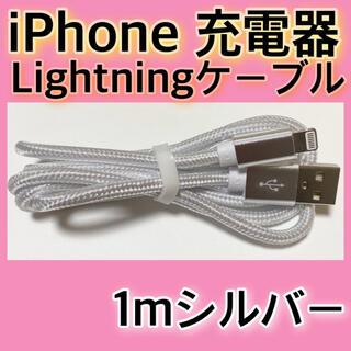アイフォーン(iPhone)の【1m*シルバー】Lightningケーブル*iPhone.iPad等用充電器(バッテリー/充電器)