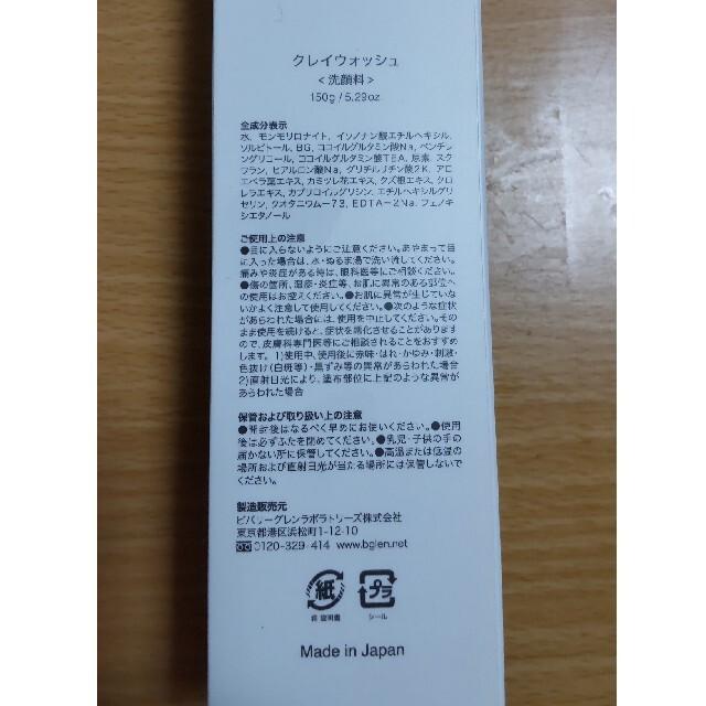 b.glen(ビーグレン)のb.glen クレイウォッシュ コスメ/美容のスキンケア/基礎化粧品(洗顔料)の商品写真