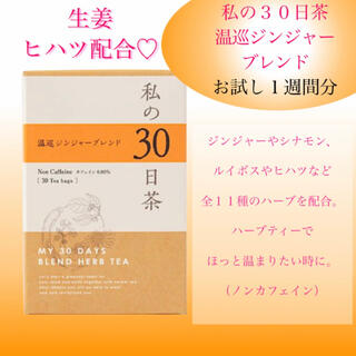 セイカツノキ(生活の木)の温巡ジンジャーブレンド 私の30日茶 お試し7TB(茶)