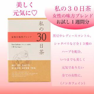 セイカツノキ(生活の木)の女性の味方ブレンド 私の30日茶 お試し7TB(茶)