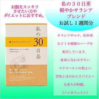 セイカツノキ(生活の木)の軽やかサラシアブレンド 私の30日茶1週間分7TB(茶)