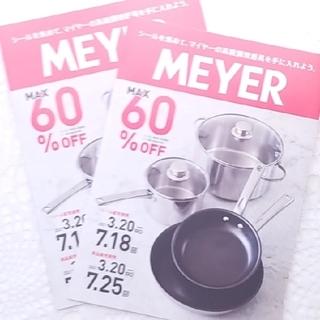 MEYER - #2 SALE MEYER  キャンペーン シール 台紙
