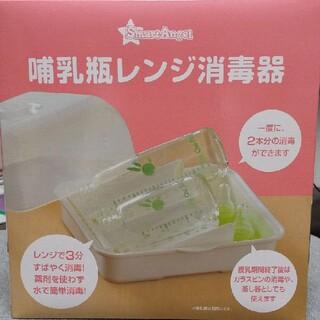 ニシマツヤ(西松屋)の哺乳瓶レンジ消毒器(哺乳ビン用消毒/衛生ケース)