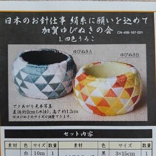 フェリシモ / 加賀ゆびぬきの会 / 1.四色うろこ