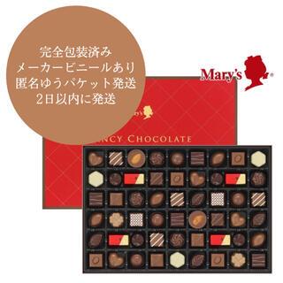 残り1個 最終値下げ メリーチョコレート ファンシーチョコレート 54個入り