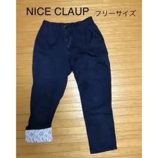 ナイスクラップ(NICE CLAUP)のNICE CLAUP パンツ  フリーサイズ(カジュアルパンツ)