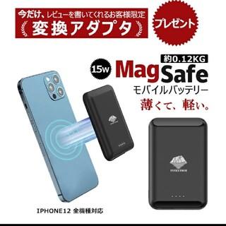 モバイルバッテリー iphone12 15w 軽量 薄型