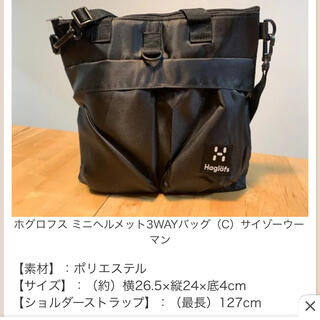 Haglofs - ホグロフス 3way ミニヘルメットバッグです。